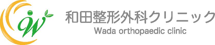 和田整形外科クリニック